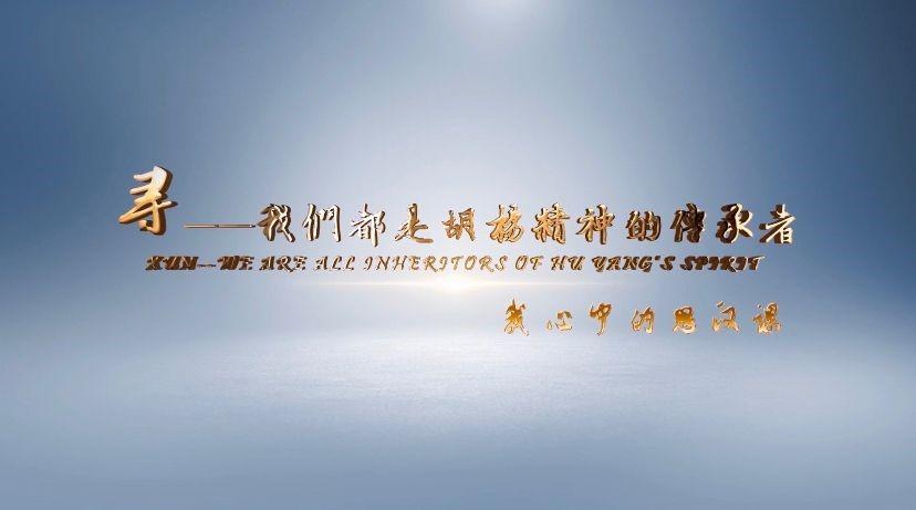 《寻——我们都是胡杨精神的传承者》